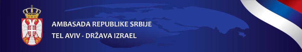ambasada republike srbije u dr u017eavi izrael